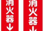 【建設現場看板・ステッカー/小】消火器と矢印。