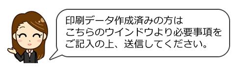 東京都調布市の印刷会社、アクセスワールド企画の建設現場向け資材印刷をご希望で入稿データをお持ちの場合にはこちらからお送りください。