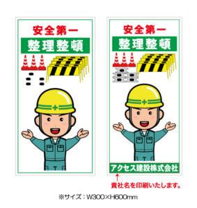 注意喚起看板「安全第一整理整頓」
