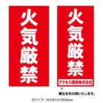 看板・ステッカー:火気厳禁(名入れ可)