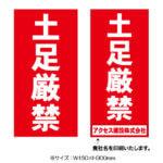 看板・ステッカー:土足厳禁(名入れ可)