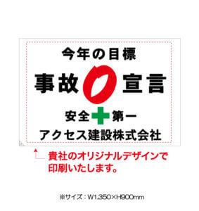 現場旗:オリジナルデザイン