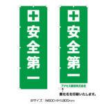 のぼり旗:安全第一(名入れ可)