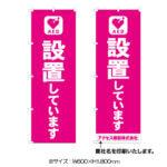 のぼり旗:AED設置