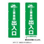 のぼり旗:工事車両出入口