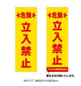 のぼり旗:危険立入禁止