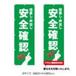 のぼり旗:安全確認