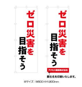 のぼり旗:ゼロ災害