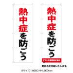 のぼり旗:熱中症予防