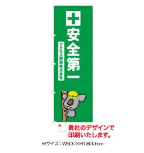オリジナルのぼり旗:安全第一