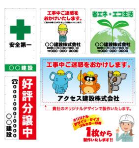 現場養生幕:オリジナルデザイン