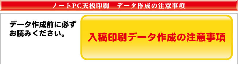 東京都調布市の印刷会社アクセスワールド企画のノートPC天板オリジナル印刷をご注文の際は、入稿データの注意事項を必ずご確認ください。