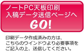 東京都調布市の印刷会社アクセスワールド企画のノートPC天板オリジナル印刷をご注文の際は、ご注意事項をご確認の上、入稿データを送信してください。