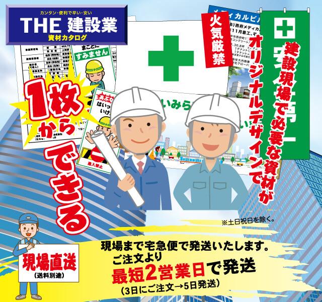 東京都調布市の印刷会社アクセスワールド企画では建築現場の各種標識等必要な資材印刷をネット注文で承っています。5分で注文、最短2日で発送!全国発送対応いたします。