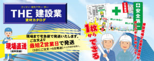 東京都調布市の印刷会社、アクセスワールド企画では建設業向けに現場で必要になる各種標識などの印刷を承っております。ネット注文で5分で注文、最短2日で発送可能です。全国発送1枚から承ります。