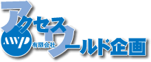 アクセスワールド企画【通販】