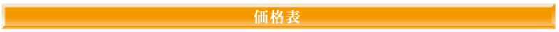 東京都調布市の印刷会社、アクセスワールド企画のネット印刷のオリジナルキーホルダー製作価格表バナー