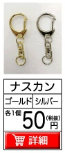 東京都調布市の印刷会社アクセスワールド企画のオリジナルキーホルダー製作のナスカン単価50円