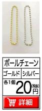 東京都調布市の印刷会社アクセスワールド企画のオリジナルキーホルダー製作のボールチェーン単価20円