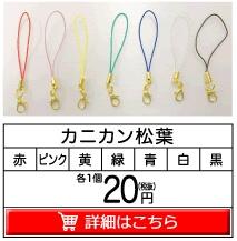 東京都調布市の印刷会社アクセスワールド企画のオリジナルキーホルダー製作のカニカン松葉単価20円