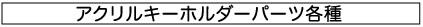 東京都調布市の印刷会社アクセスワールド企画のオリジナルキーホルダー製作のパーツバナー