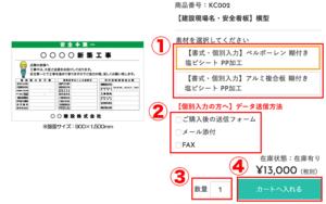 商品ページで商品種別や数量などを選択し、カートに入れるをクリックしてください