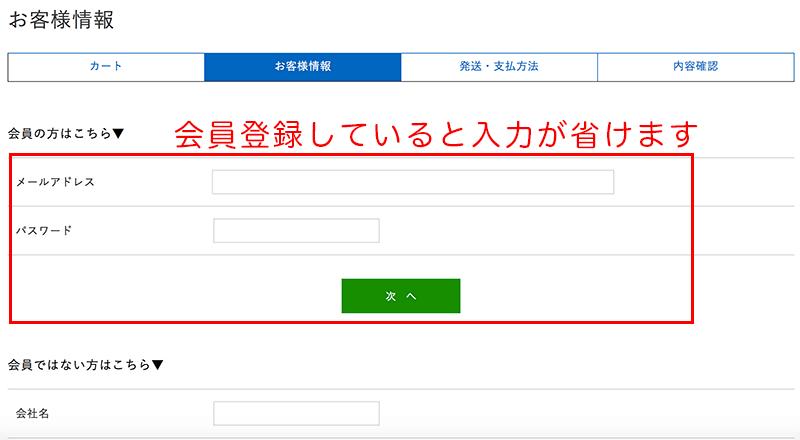 請求先情報は会員登録していると入力を省略することができます。
