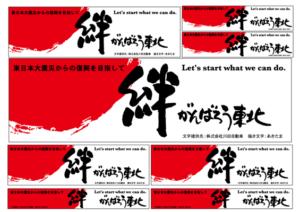 絆がんばろう東北ステッカー(角型):税込1,000円送料無料(アクセスワールド企画)
