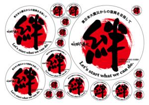 絆がんばろう東北ステッカー(丸型):税込1,000円送料無料(アクセスワールド企画)