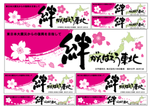 絆がんばろう東北ステッカー(角型・桜):税込1,000円送料無料(アクセスワールド企画)