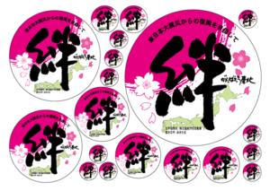 絆がんばろう東北ステッカー(丸型・桜):税込1,000円送料無料(アクセスワールド企画)