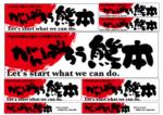 【送料無料】がんばろう熊本(角型)【復興支援ステッカー】