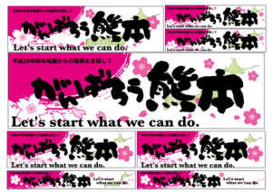 がんばろう熊本ステッカー(角型・桜):税込1,000円送料無料(アクセスワールド企画)