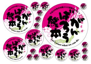 がんばろう熊本ステッカー(丸型・桜):税込1,000円送料無料(アクセスワールド企画)