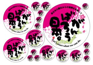 がんばろう日本ステッカー(丸型・桜):税込1,000円送料無料(アクセスワールド企画)