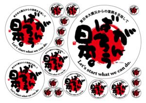 がんばろう日本ステッカー(丸型):税込1,000円送料無料(アクセスワールド企画)