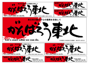 がんばろう東北ステッカー(角型):税込1,000円送料無料(アクセスワールド企画)