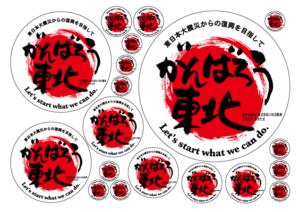 がんばろう東北ステッカー(丸型):税込1,000円送料無料(アクセスワールド企画)