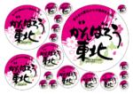 【送料無料】がんばろう東北(丸型・桜)【復興支援ステッカー】