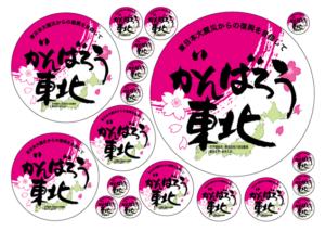 がんばろう東北ステッカー(丸型・桜):税込1,000円送料無料(アクセスワールド企画)