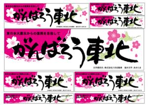 がんばろう東北ステッカー(角型・桜):税込1,000円送料無料(アクセスワールド企画)