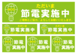 【送料無料】節電実施中【防犯・防災ステッカー】