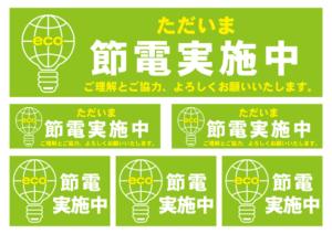 節電実施中ステッカー:税込1,000円送料無料(アクセスワールド企画)