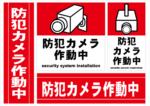 【送料無料】防犯カメラ作動中【防犯・防災ステッカー】