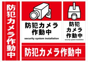 防犯カメラ作動中ステッカー:税込1,000円送料無料(アクセスワールド企画)