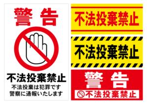 不法投棄禁止ステッカー:税込1,000円送料無料(アクセスワールド企画)