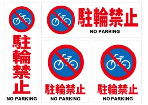 駐輪禁止ステッカー:税込1,000円送料無料(アクセスワールド企画)