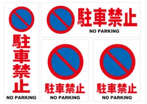 駐車禁止ステッカー:税込1,000円送料無料(アクセスワールド企画)