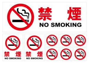 禁煙ステッカー:税込1,000円送料無料(アクセスワールド企画)