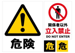 危険・立入禁止ステッカー:税込1,000円送料無料(アクセスワールド企画)